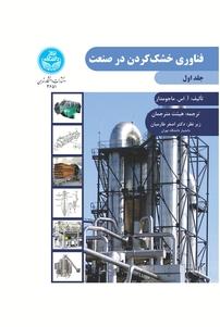 فناوری خشک کردن در صنعت – جلد اول (نسخه PDF)