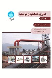 کتاب فناوری خشک کردن در صنعت – جلد دوم