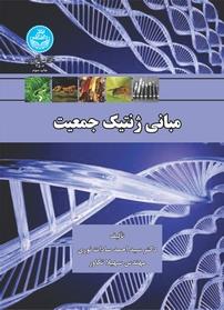 کتاب مبانی ژنتیک جمعیت