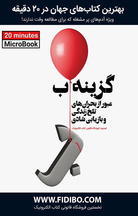 میکروبوک: گزینه ب (عبور از بحرانهای تلخ زندگی و بازیابی شادی)
