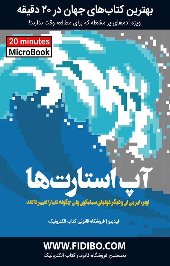 میکروبوک: آپاستارتها