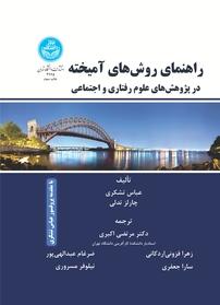 کتاب راهنمای روشهای آمیخته در پژوهشهای علوم رفتاری و اجتماعی