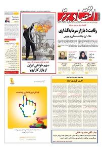 مجله هفتهنامه اقتصاد برتر شماره ۲۲۹