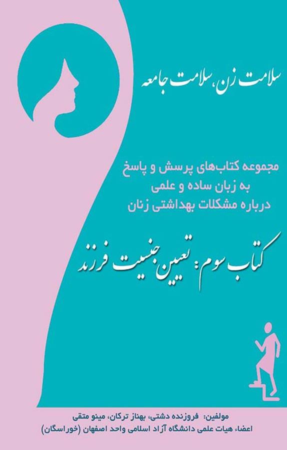 کتاب تعیین جنسیت فرزند