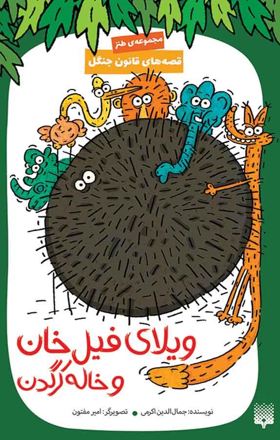 کتاب ویلای فیلخان و خالهکرگدن
