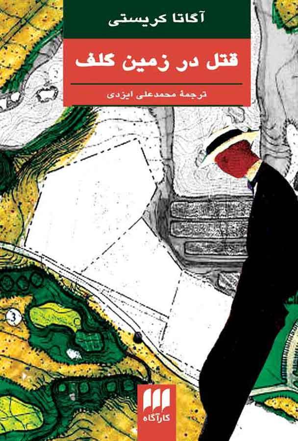 کتاب قتل در زمین گلف