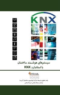 کتاب سیستمهای هوشمند ساختمان- دوره مقدماتی knx