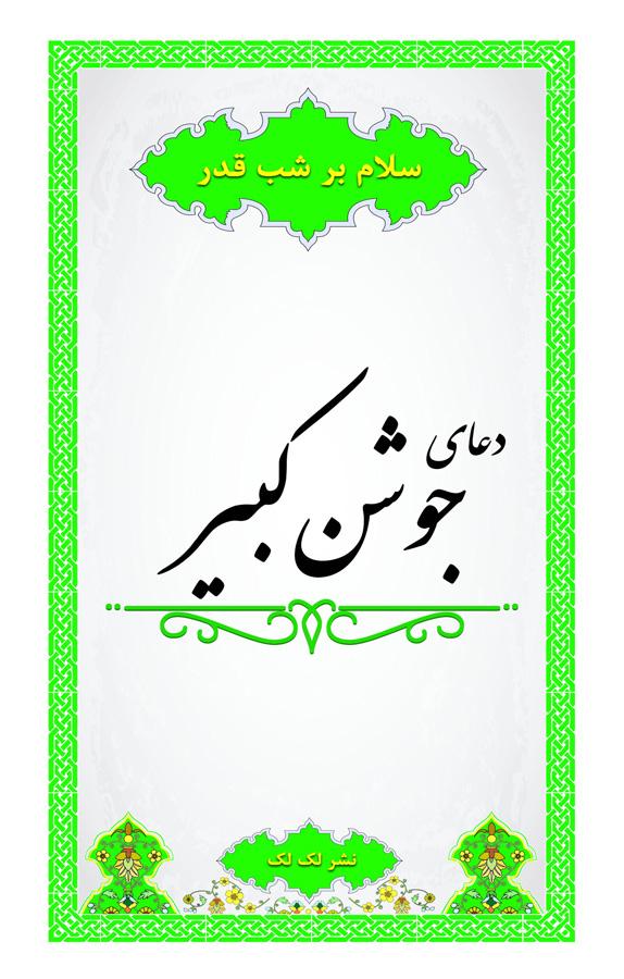 کتاب دعای جوشن کبیر