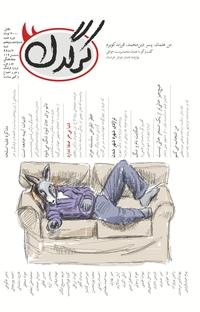 مجله هفتگی کرگدن شماره ۶۷ (نسخه PDF)
