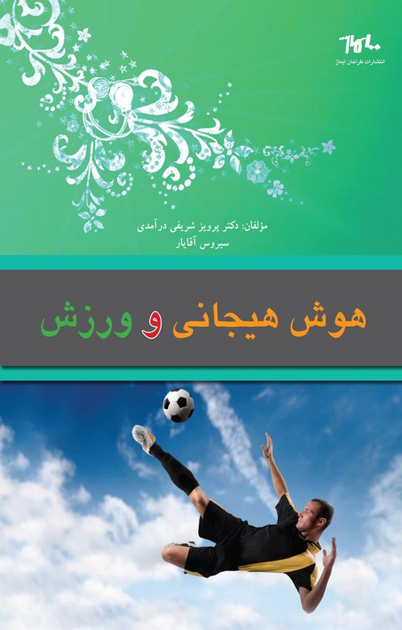 کتاب هوش هیجانی و ورزش