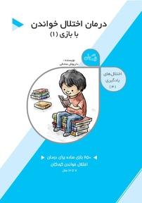کتاب درمان اختلال خواندن با بازی – جلد ۱