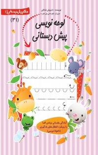 لوحه نویسی پیشدبستانی (نسخه PDF)