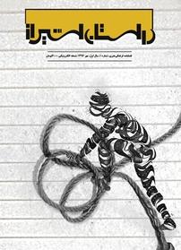 مجله فصلنامه داستان شیراز - شماره ۱