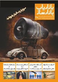 مجله ماهنامه بازاریاب بازارساز - شماره ۳۸