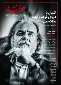 مجله ماهنامه برای فردا شماره ۱۸