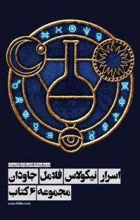 کتاب مجموعه ۶  کتاب اسرار نیکولاس فلامل جاودان