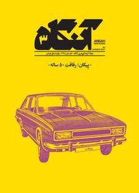 مجله ماهنامه آنگاه - شماره ۳