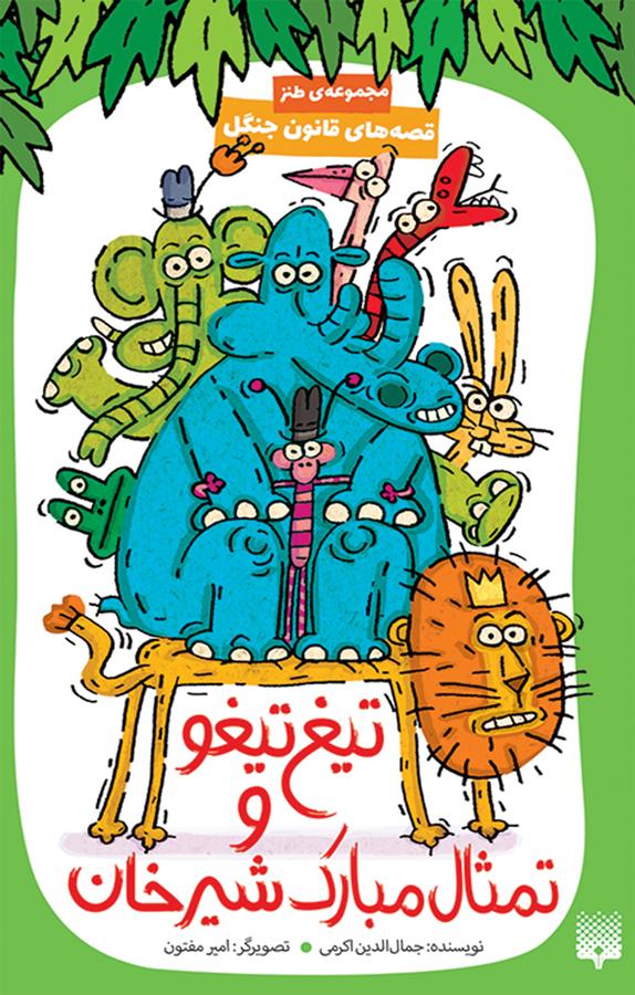 کتاب تیغتیغو و تمثال مبارک شیرخان