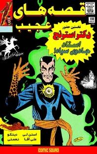 کمیک دکتر استرنج استاد جادوی سیاه