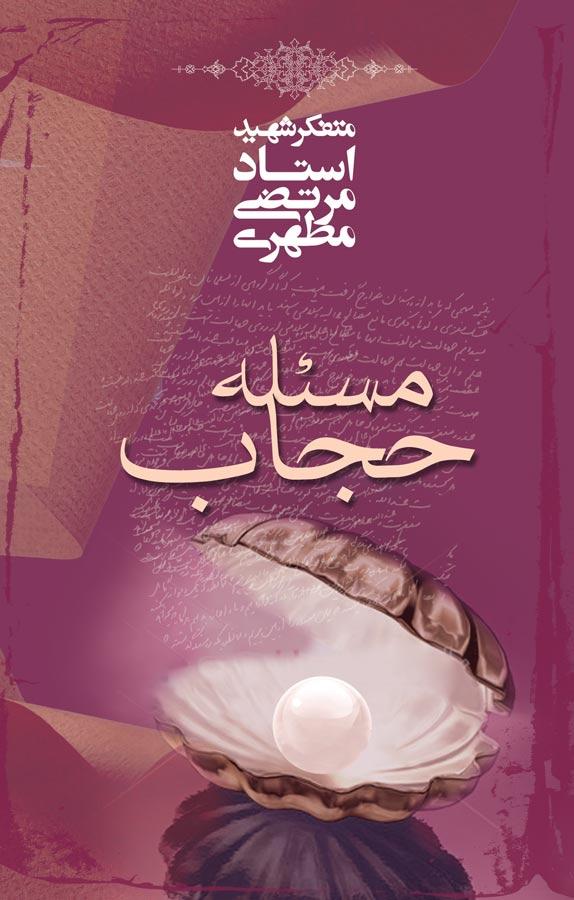 کتاب مسئله حجاب
