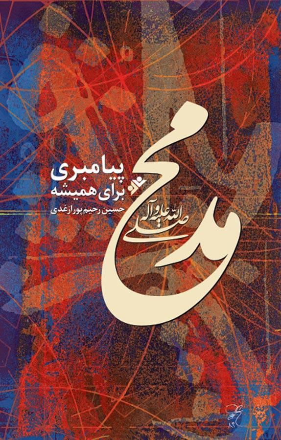 محمد(ص) پیامبری برای همیشه