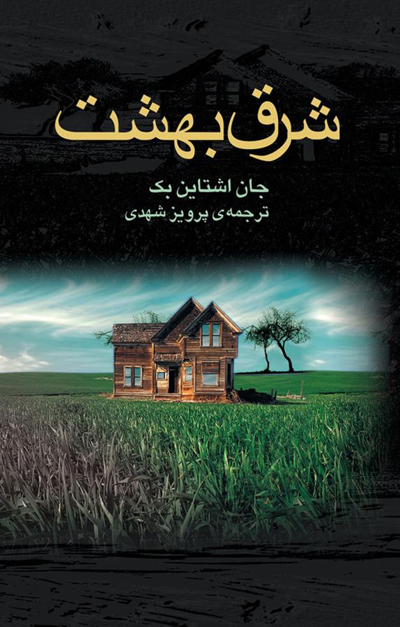 رمان عاشقانه شرق بهشت، اثر جان اشتاین بک