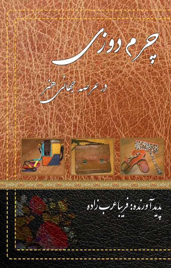 کتاب چرمدوزی درعرصه جهانی هنر