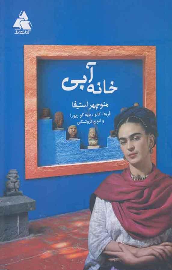کتاب خانه آبی