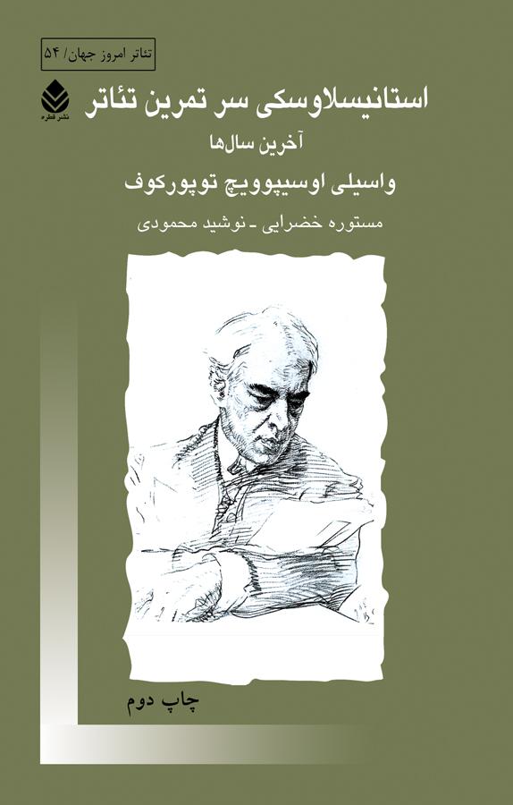 کتاب استانیسلاوسکی سر تمرین تئاتر؛ آخرین سالها
