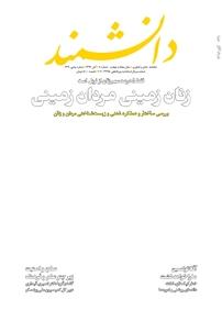 مجله ماهنامه دانشمند - شماره ۶۴۹