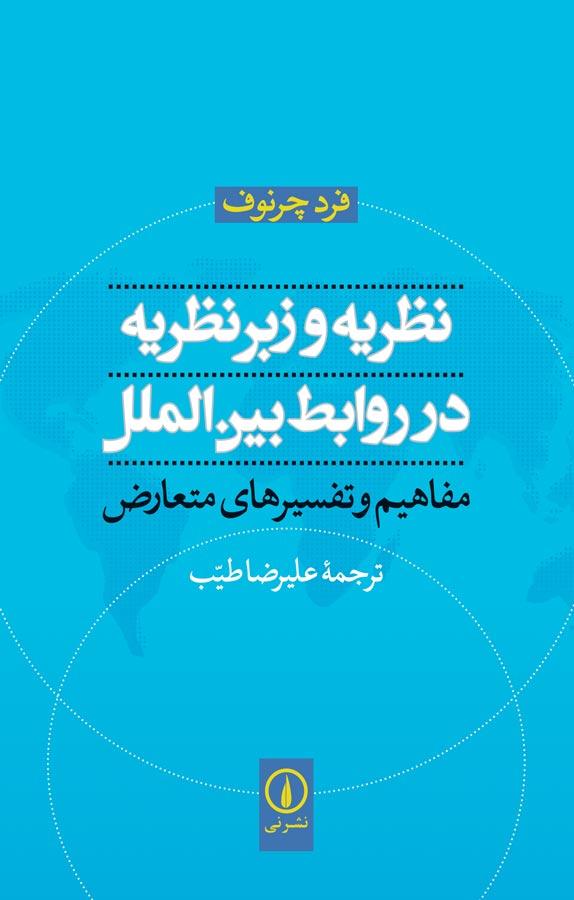 کتاب نظریه و زَبَرنظریه در روابط بینالملل