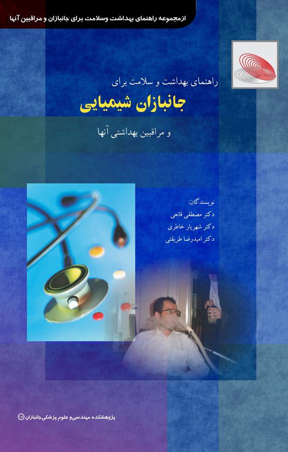 کتاب راهنمای بهداشت و سلامت برای جانبازان شیمیایی و مراقبین بهداشتی آنها