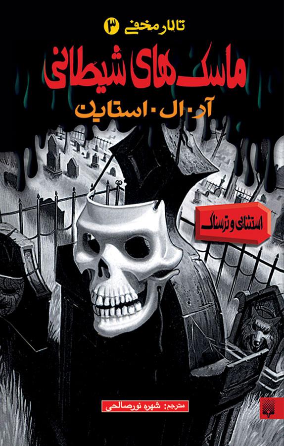 کتاب ماسکهای شیطانی