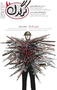 مجله هفتگی کرگدن شماره ۶۸