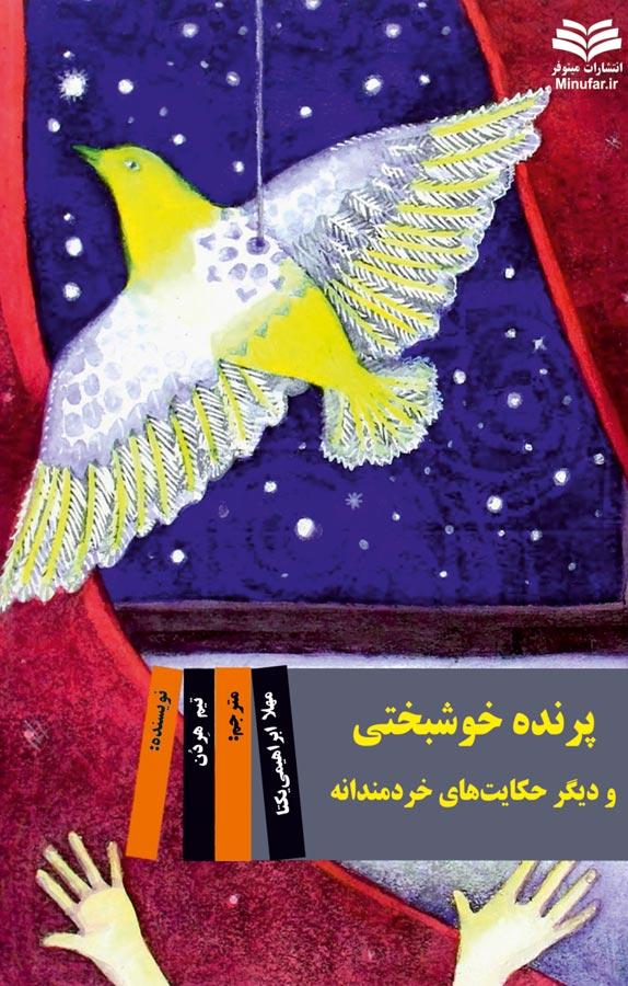 کتاب پرنده خوشبختی و دیگر حکایتهای خردمندانه