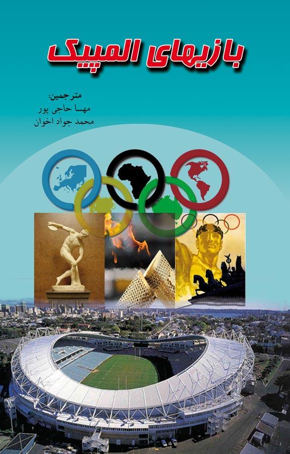 کتاب بازیهای المپیک
