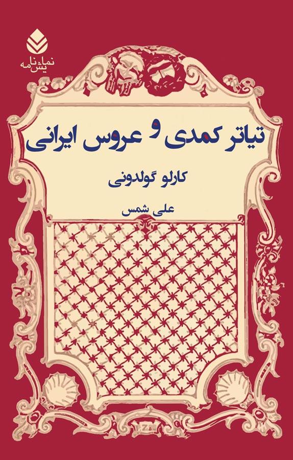کتاب تیاتر کمدی و عروس ایرانی