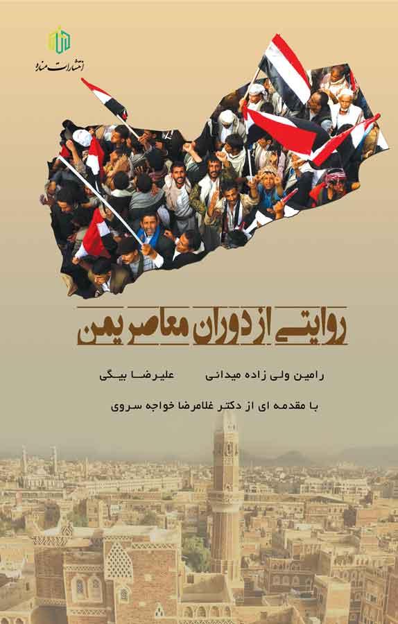 روایتی از دوران معاصر یمن