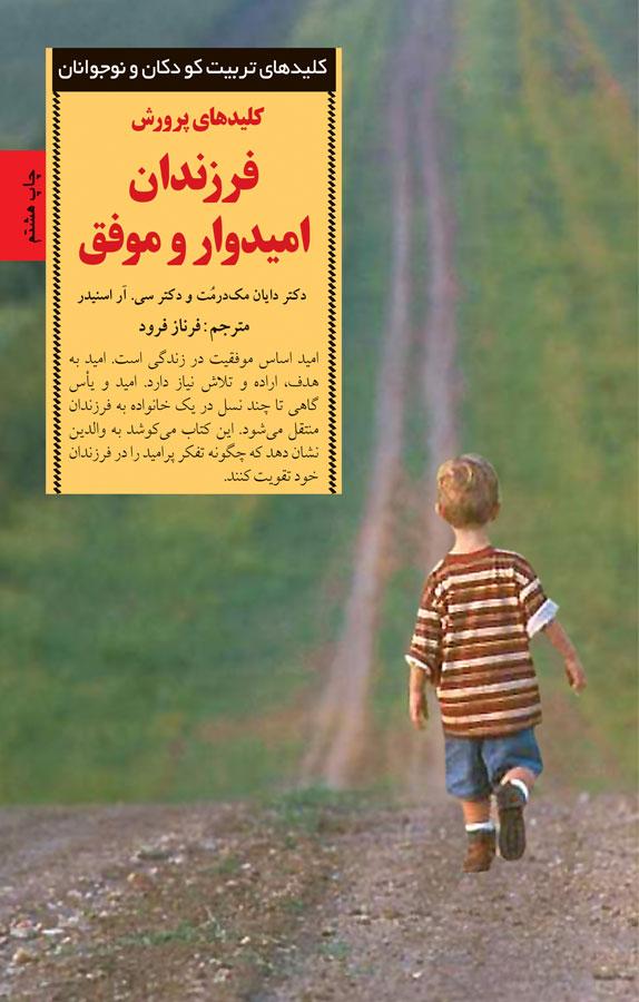 کتاب کلیدهای پرورش فرزندان امیدوار و موفق