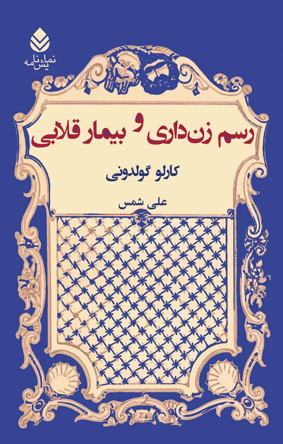 کتاب رسم زنداری و بیمارقلابی
