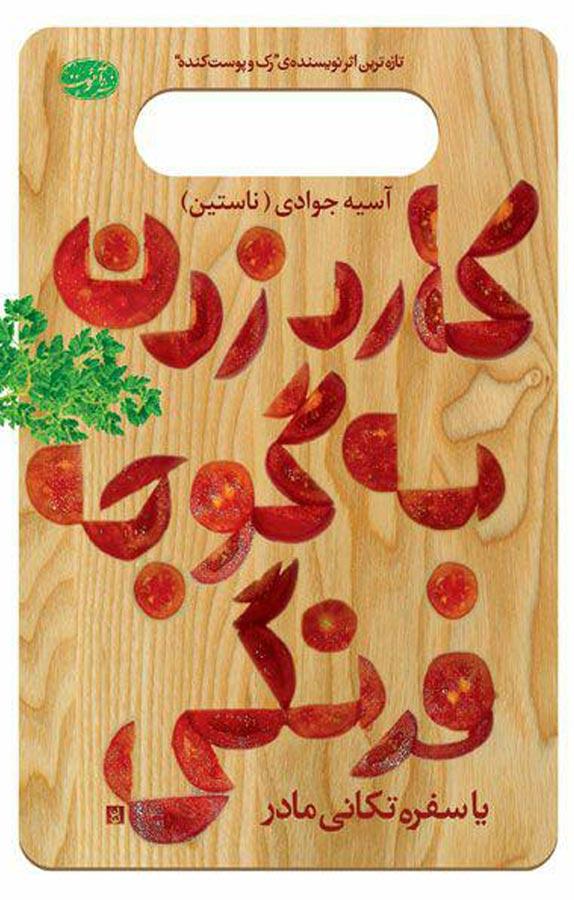 کتاب کاردزدن به گوجهفرنگی