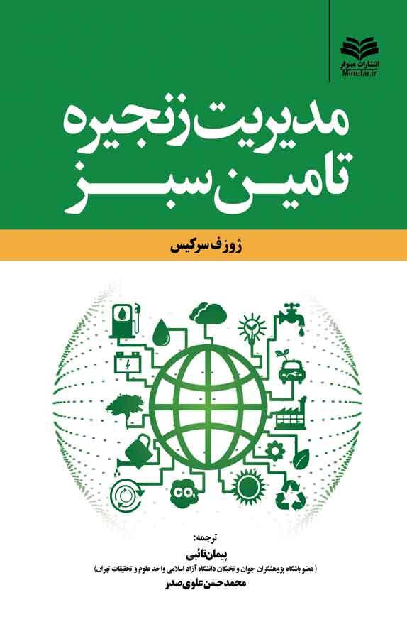 کتاب مدیریت زنجیره تأمین سبز