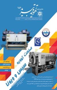 مجله ماهنامه فنی، مهندسی تهویه و تبرید شماره ۱۵۶