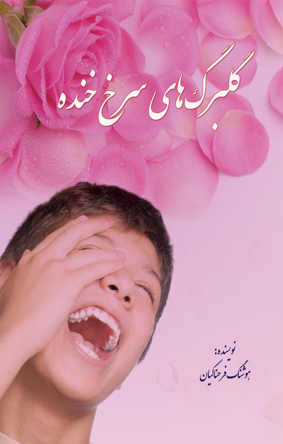 کتاب گلبرگهای سرخ خنده