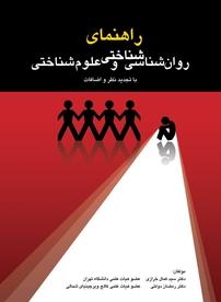 کتاب راهنمای روانشناسی شناختی و علوم شناختی