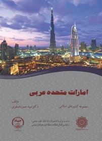 کتاب امارات متحده عربی