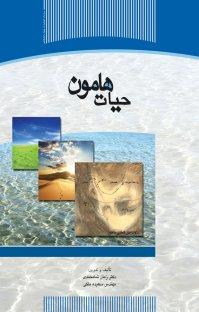 کتاب حیات هامون