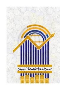 کتاب جهان اسلام و اقتصاد دانش بنیان