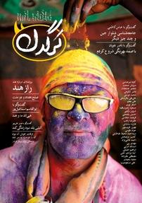 مجله هفتگی کرگدن شماره نهم