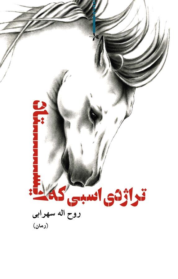 تراژدی اسبی که ایستاد
